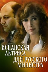 Испанская актриса для русского министра
