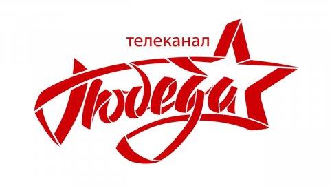 Телеканал «ПОБЕДА» — в ТОП-10 лучших тематических телеканалов страны