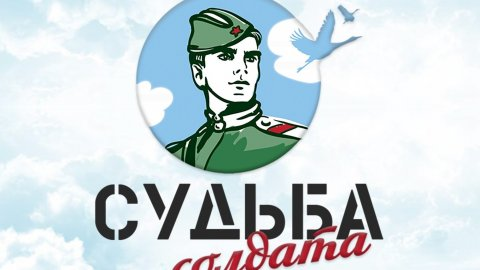 Добровольцы «Поискового движения России» запустят проект «Судьба солдата онлайн»