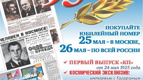 Комсомольской правде—95 лет