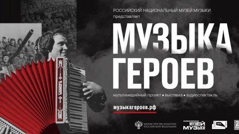 Музыка Героев