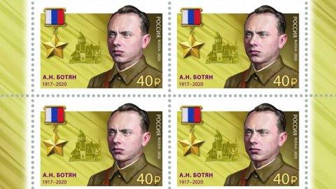 Майор Вихрь попал на почтовую марку