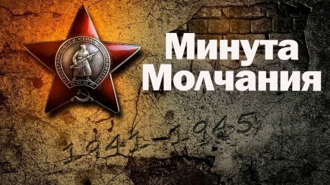 Военнослужащие ВС РФ почтили минутой молчания память Героев Великой Отечественной войны
