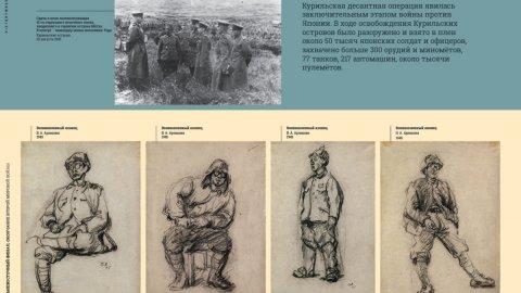 Выставку о боях на Дальнем Востоке покажут десятки музеев
