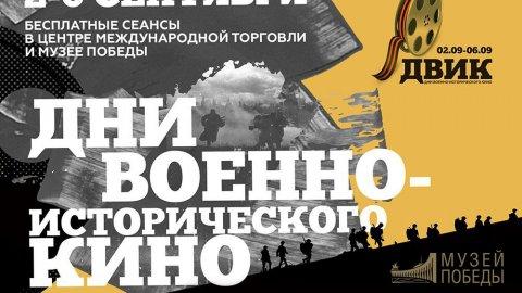 Международный кинофорум стартует в музее