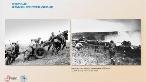 Солдаты правопорядка в годы Великой Отечественной войны