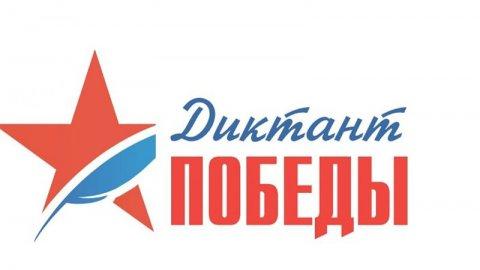 Более 80 тысяч военнослужащих и юнармейцев приняли участие в акции «Диктант Победы»