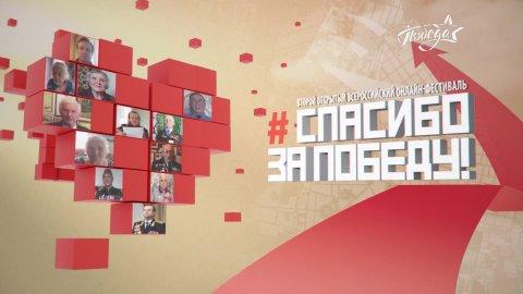 """ВИДЕО: Второй Открытый Всероссийский онлайн-фестиваль «Спасибо за Победу!». Избранное. Фрагмент эфира телеканала """"Победа"""" от 9 мая 2021 года"""