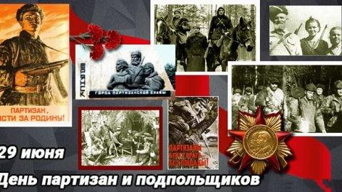 Онлайн-программа ко Дню партизан и подпольщиков в Музее Победы