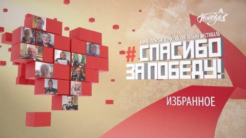 """ВИДЕО: Второй Открытый Всероссийский онлайн-фестиваль «Спасибо за Победу!». Избранное. Фрагмент эфира телеканала """"Победа"""" от 22 июня 2021 года"""