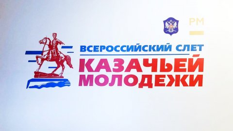 Дан старт регистрации на Всероссийский слет казачьей молодежи