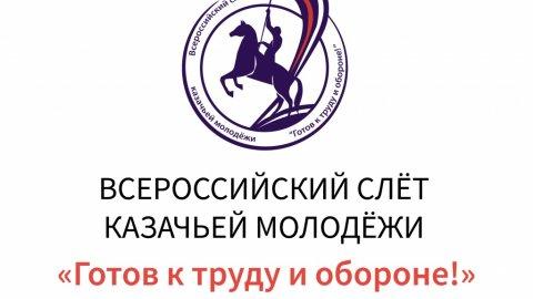 Всероссийский слёт казачьей молодежи «Готов к труду и обороне»